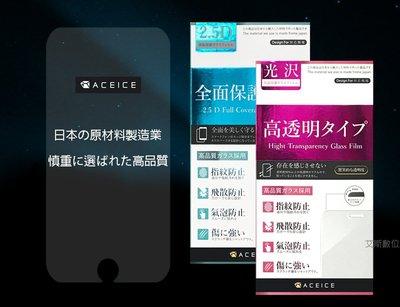 【ACEICE】AI頂級9H滿膠蘋果 ...