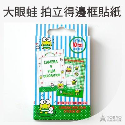 【東京正宗】 日本 三麗鷗 大眼蛙 邊框貼 邊框貼紙 5種款式 共10張 內附小貼紙