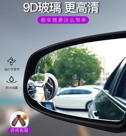 汽車廣角鏡 廣角倒車鏡汽車后視鏡小圓鏡盲點360度小車反光鏡輔助鏡盲區鏡子CXZJ