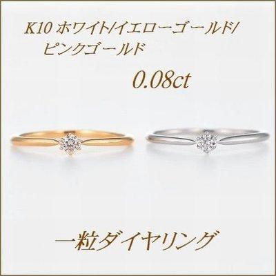 *misaki*の日本Jewelry純代購【日本網路飾品】【天然鑽石8分】 10K金戒指【3種K金】【山梨甲斐店】