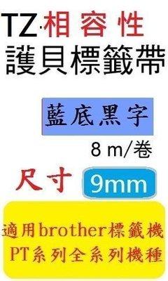 TZ相容性護貝標籤帶(9mm)藍底黑字適用: PT-1280/PT-2430PC/PT-2700/PT-9700PC(TZ-521/TZe-521)