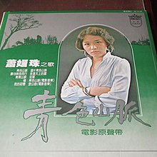 尋寶------黑膠唱片-----蕭儷珠