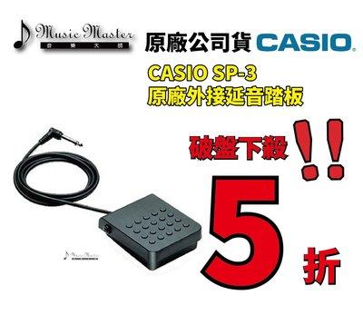 【音樂大師】 CASIO SP-3 卡西歐 電子琴 電鋼琴 原廠 延音踏板 另有 YAMAHA 【全新品】 台中市