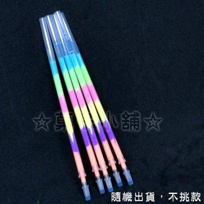 ☆菓子小舖☆《學生創意造型趣味辦公文具-6色合1水粉筆 彩色筆筆芯》