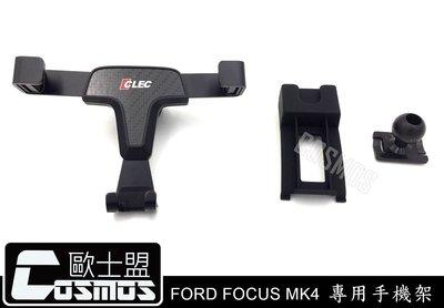 FORD FOCUS MK4 專用【卡扣式重力手機架】手機架/全自動專用手機架/現貨/高雄COSMOS
