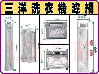 【生活小站 】三洋洗衣機濾網.三洋洗衣機棉絮過濾網.三洋洗衣機過濾網