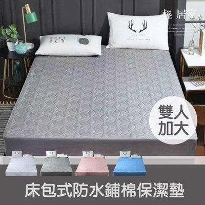 床包式防水鋪棉保潔墊-雙人加大 台灣出貨 開立發票 加厚防污保潔墊 防水隔尿墊 吸濕排汗保潔墊-輕居家8420