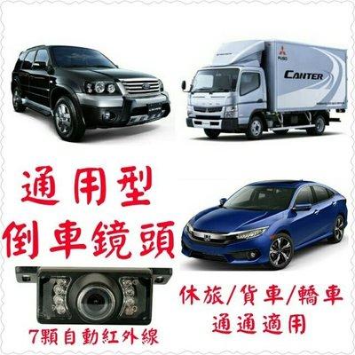 通用型/七顆紅外線LED/倒車鏡頭/kk汽車