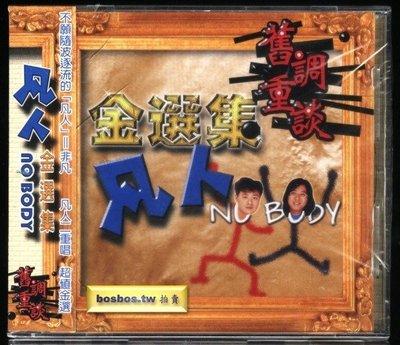 ◎1990全新CD未拆!袁惟仁+莫凡-凡人二重唱-金選集-舊調重談-我願是你最溫柔的風.杜鵑鳥的黃昏.心碎碼頭等12首