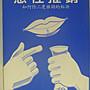 【月界二手書店】感性推銷-如何作二度推銷的秘訣_George Mac Mcardle_雅登出版_原價170〖保險〗AHS