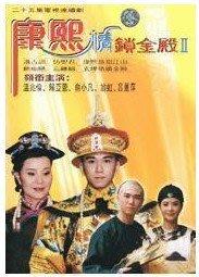 【康熙情鎖金殿】溫兆倫 俞小凡 翁紅 50集4碟DVD