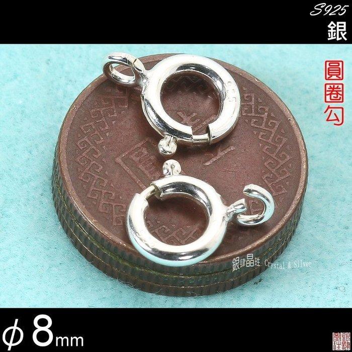 ✡925銀✡圓圈勾✡1.7mm粗✡外徑8mm✡ ✈ ◇銀肆晶珄◇ SL004-3-1780