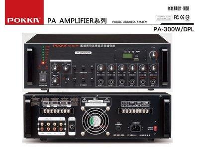高傳真音響【 PA-300W/DPL 】300W商用USB擴音機│會議室 機關單位 學校 工廠 POKKA