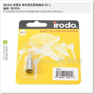 【工具屋】*含稅* IRODA 愛烙達 專業用瓦斯烙鐵頭 PS-1 瓦斯焊槍配件 PRO-100/110/120/150