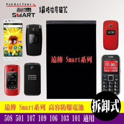 遠傳 FET SMART 107 107 PLUS  109 106 103 101 高容防爆電池