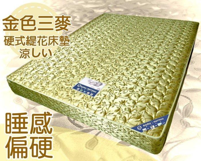 【DH】商品編號R053 商品名稱金色三麥緹花金黃布硬式二線6尺雙人加大床墊。備有現貨可參觀。主要地區免運費