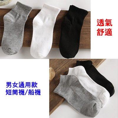 「歐拉亞」台灣出貨 男女款 短襪 船型襪 休閒襪 襪子 船襪 船型襪 學生襪 隱形襪