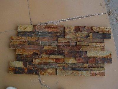 ╭☆雨過天青☆╮進口蒙地卡羅文化石 抿石子 孔雀板 紅絲綢 滿天星 黃金板岩 專業團隊