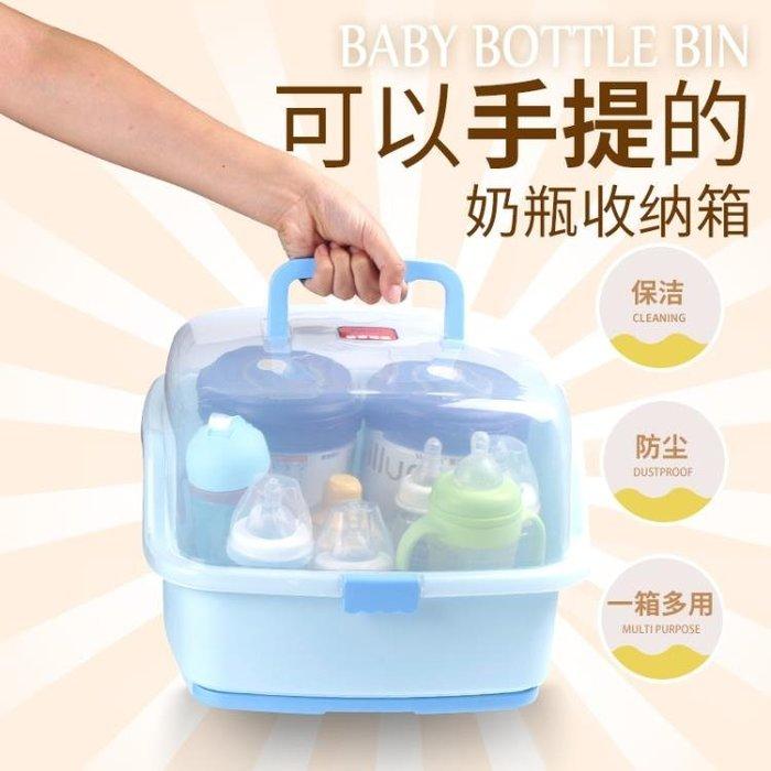 嬰兒奶瓶收納箱儲存盒便攜大號帶蓋防塵寶寶餐具收納盒奶瓶晾干架