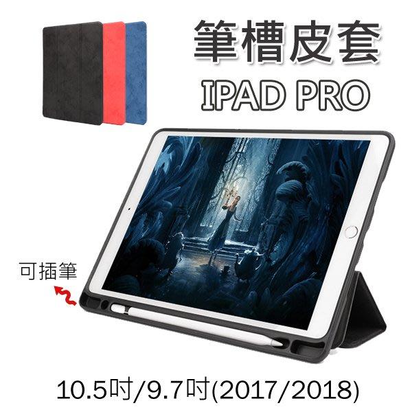 蘋果 IPAD PRO 10.5 吋 2017 2018 IPAD 9.7吋 筆槽皮套 皮套 放筆 插筆 掀蓋