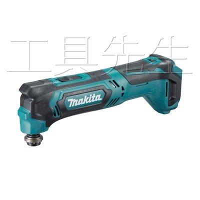 含稅/TM30DZ/單主機【工具先生】牧田 makita 12V 充電式 多功能。磨切機。切磨機。魔切機 非 BOSCH