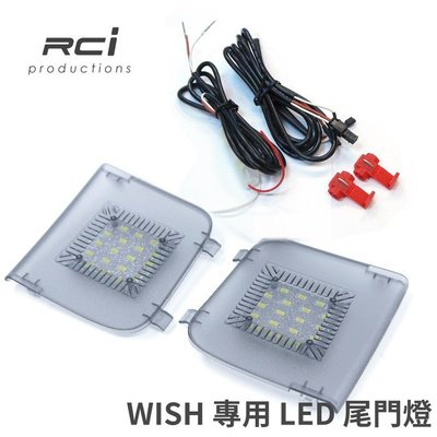 RC HID LED專賣店 TOYOTA WISH LED 尾門燈 行李箱燈 後車廂燈 後門燈 總成式