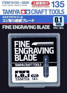 【鋼普拉】現貨 田宮 TAMIYA 74135 Fine Engraving Blade 0.1mm 刻線刀 軸徑2mm