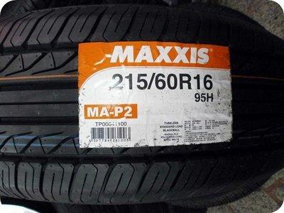 ***天下第一輪***MAXXIS 瑪吉斯 MA-P2 215/60/16 完工價2500