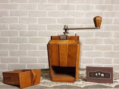 【卡卡頌 歐洲古董】德國老件  特殊手工 古董  手搖磨豆機  古董磨豆機   ss0537✬