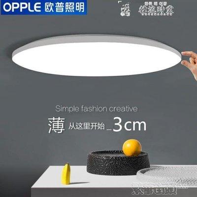 吸頂燈簡約歐普照明超薄圓形led吸頂燈臥室客廳燈現代簡約陽臺燈走廊過道燈 LX