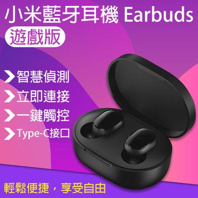 【coni mall】小米藍牙耳機 Earbuds遊戲版 Basic 2S 現貨 當天出貨 藍牙耳機 運動耳機 無線耳機