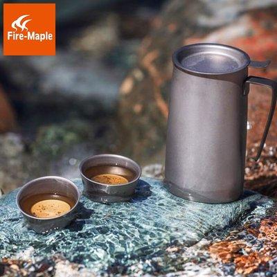 智慧夫人日本家居館 火楓 般若BoRe泡茶器 FMP-T320 鈦茶具 鈦壺 輕量化濾茶器