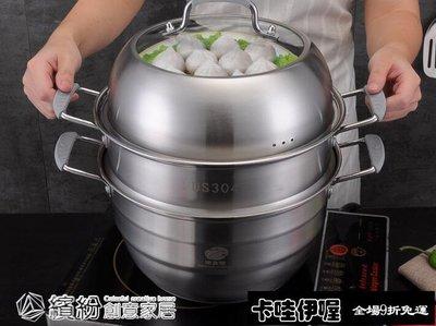 蒸鍋 蒸饅頭的不銹鋼蒸鍋304加厚2層三3層多層蒸籠家用煤氣灶用小鍋具【卡哇伊喔】