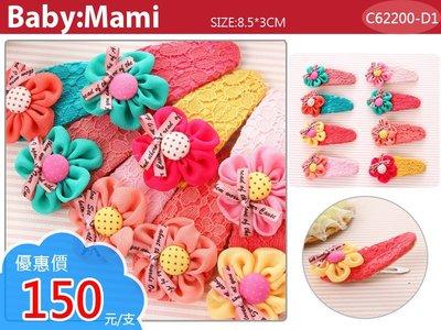貝比幸福小舖【62200-D1】*韓國漂亮正品*氣質優質蕾絲花朵造型髮夾/髮飾  一支