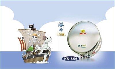 【 老王購物網 】鑫司牌 KS-8S6 電能熱水器 8加侖 儲熱式熱水器 不鏽鋼 電熱水器