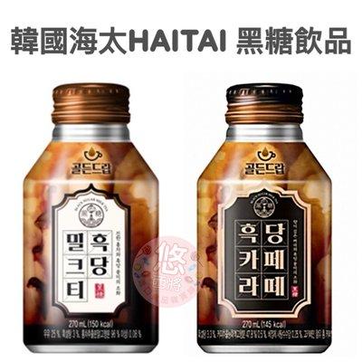 #悠西將#{現貨} 韓國海太HAITAI 黑糖飲品 黑糖奶茶 黑糖咖啡 韓國超商限定 CU 韓國黑糖 鋁罐