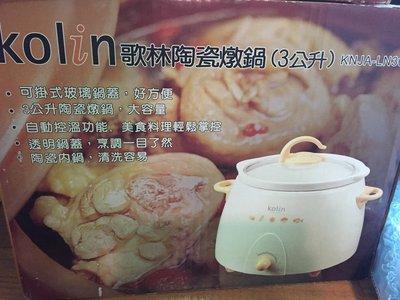 歌林陶瓷燉鍋3L