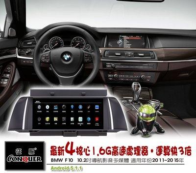 BMW F10 10.2吋導航影音多媒體(適用年份2011-15)