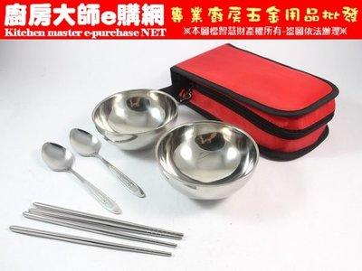 廚房大師-戶外休閒雙人隨身餐碗組 餐具...