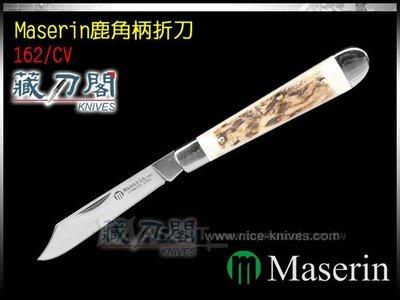 《藏刀閣》Maserin-(Temperino 162)鹿角柄經典折刀