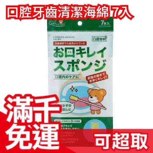 日本製 口腔牙齒清潔海綿 7入 洗牙棒 長期照護 介護用 臥床 輔助 口腔保養 適用保濕凝膠❤JP Plus+
