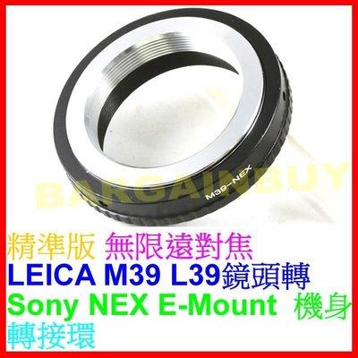 BARGAIN L39 M39 轉NEX E-Mount接環 L39 M39-NEX 共用於SONY NEX3 NEX5