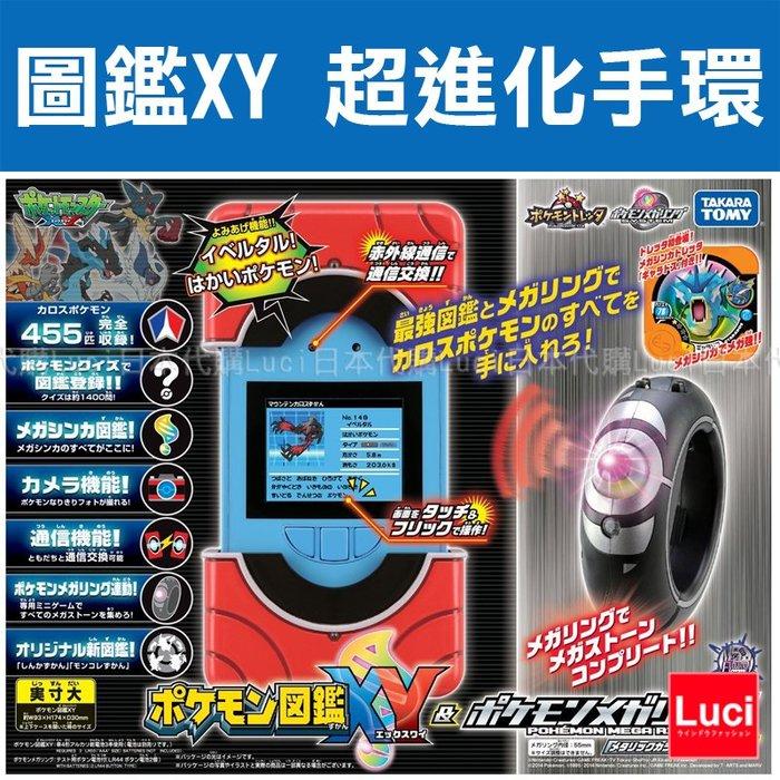 圖鑑XY+ 超進化手環 寶可夢 神奇寶貝 XY 立體 MEGA進化 日本 Takara Tomy Plus LUC代購