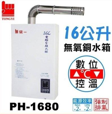 《台灣尚青生活館》統一牌 PH-1680 數位恆溫 強制排氣熱水器 16公升