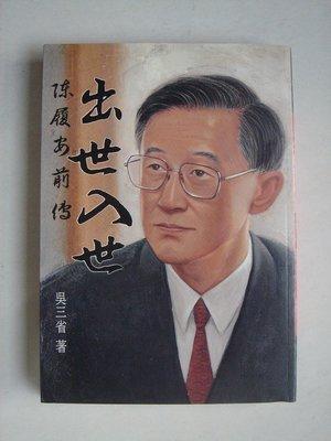 【當代二手書坊】 漢湘文化~陳履安前傳 出世入世~原價280元~二手價78元