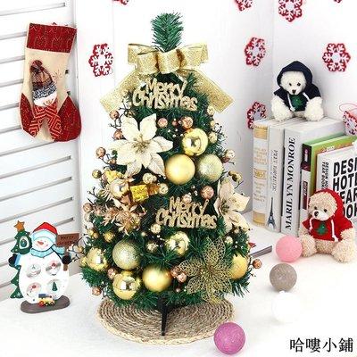 聖誕樹 聖誕裝飾 60cm裝飾圣誕樹套餐 diy小圣誕樹裝飾品商場酒吧桌面擺件全館免運價格下殺