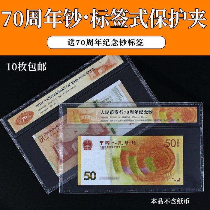 明泰PCCB人民幣發行70周年標簽式紀念鈔紙幣保護夾收藏袋(200元以上發貨