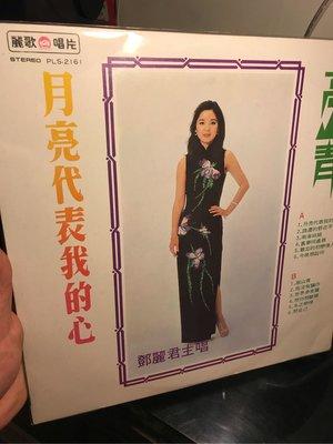 鄧麗君 月亮代表我的心 黑膠唱片 麗歌唱片 極少盤 Teresa Teng 難忘的初戀情人 南海姑娘 高山青 有歌詞