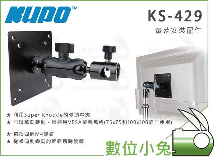 數位小兔【KUPO KS-429 螢幕 VESA 安裝套件】最大承重8kg 300g 配件 球頭 攝影 萬向轉動