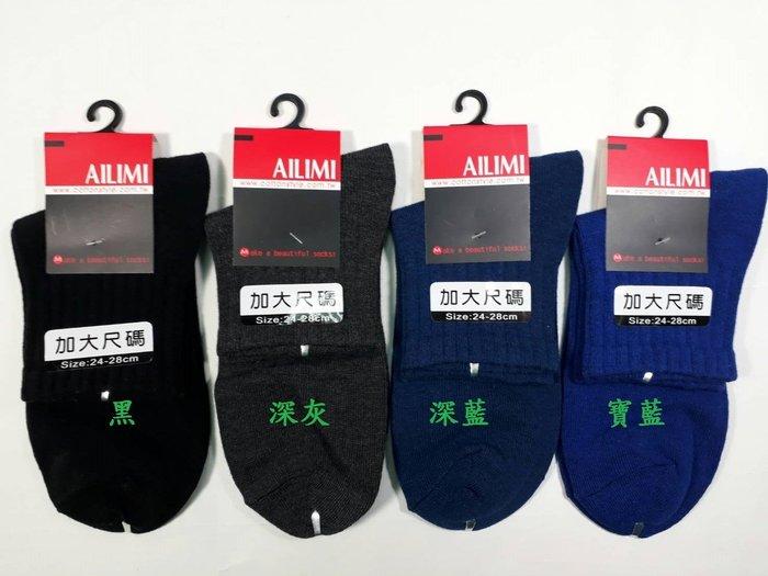 =現貨-24H出貨= 加大款 加大1/2襪 加大襪 24-28CM 台灣製 $20/雙